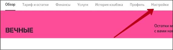 Раздел Настроек на сайте Теле 2