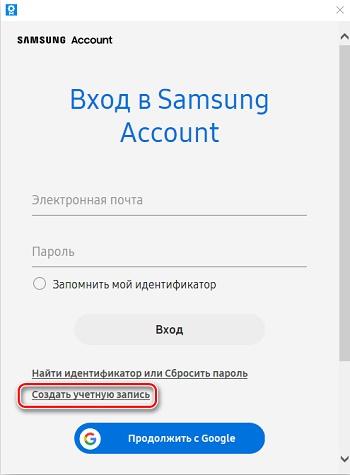 Форма создания аккаунта Самсунг