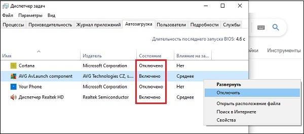 Экран отключения автозагрузки программ