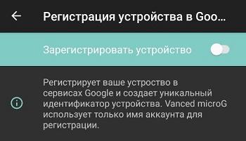 Опция отключения регистрации в Гугл