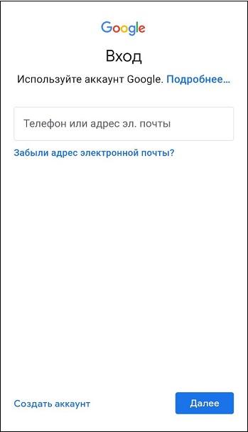 Форма входа в аккаунт Гугл