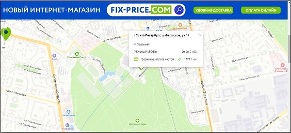 Магазин Fix Price на карте