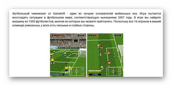 Описание игры со скриншотами
