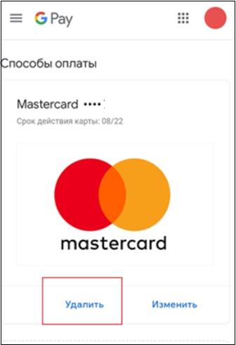 Google Pay удаление карты