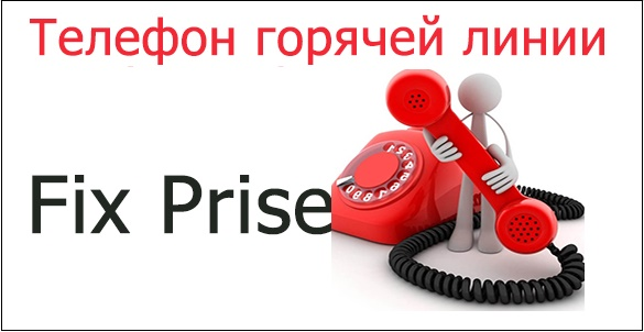 Телефон горячей линии Фикс Прайс