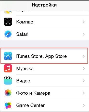 Раздел iTunes Store