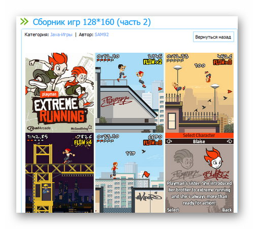 Сайт с играми