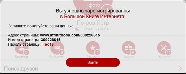 Уведомление о завершении регистрации