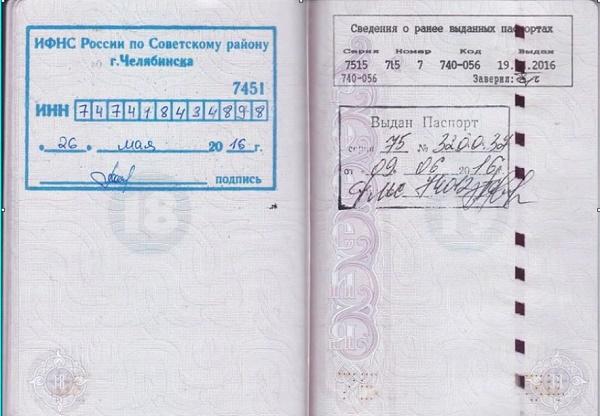 ИНН в паспорте