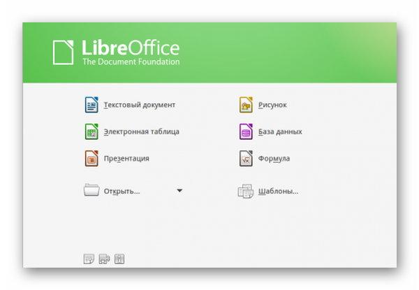Программа Libre Office