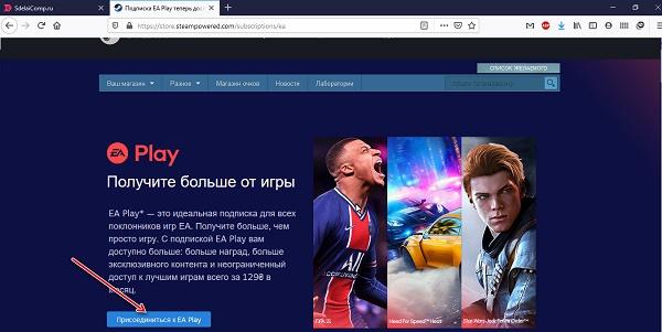 Присоединиться к EA Play