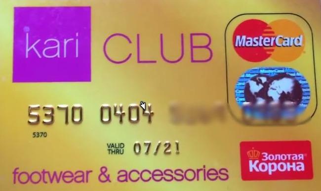 Образец карты Kari Club