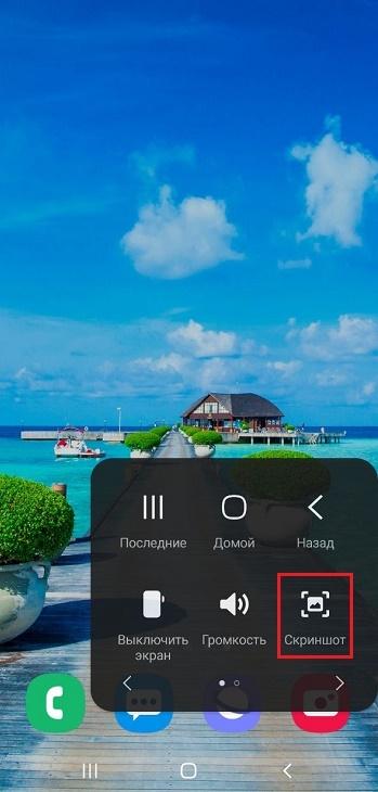 Меню Скриншот
