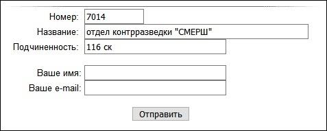 Форма дополнения данных