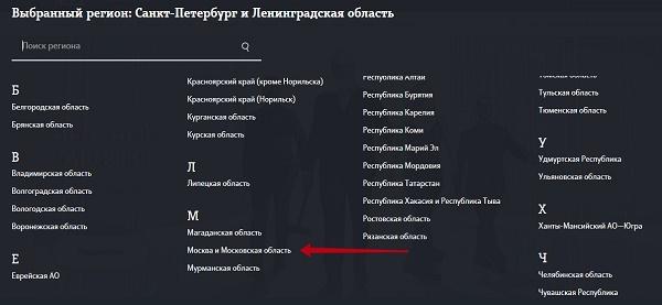 Меню выбора региона Москва