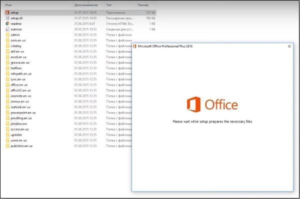 Скрин установки MS Office