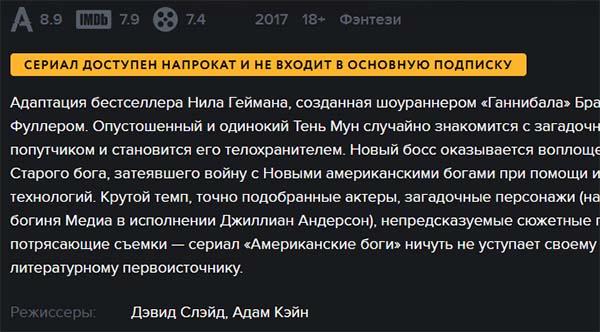 Фильмы Напрокат не входят в подписку