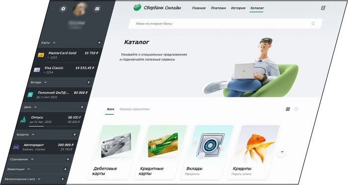 Новый дизайн Сбербанк Онлайн