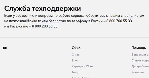 Телефон поддержки
