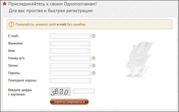 Однополчане форма регистрации