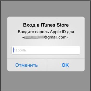 Пароль Apple ID