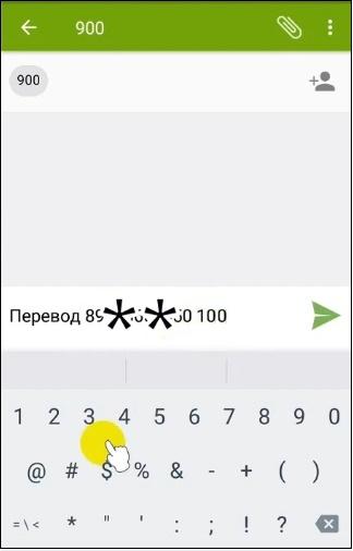 Перевод 900 Сбербанк