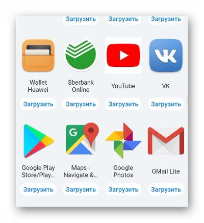 Google Play в списке