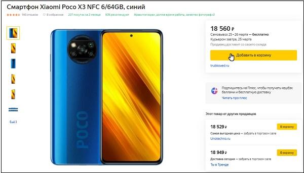 Телефон POCO X3 на Яндексе