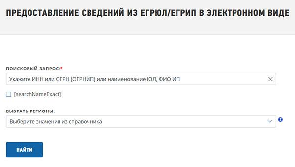 Поиск на сайте Налог.ру