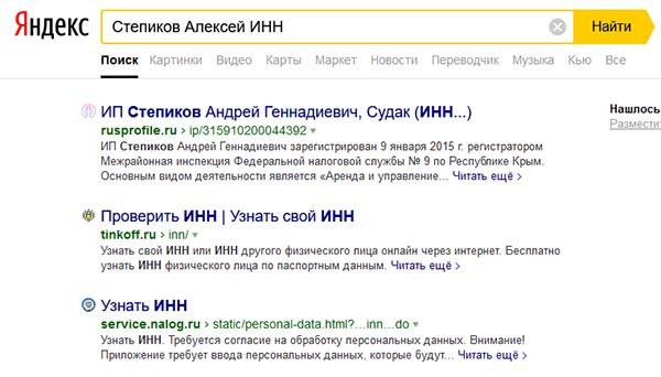 Поиск данных в Интернете