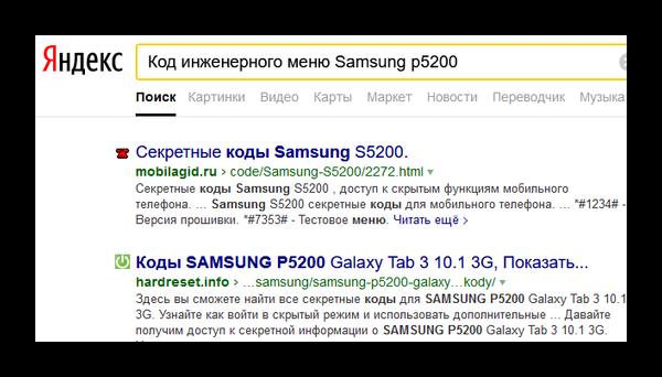 Поиск код в Яндекс