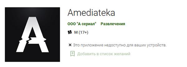 Приложение Amediateka