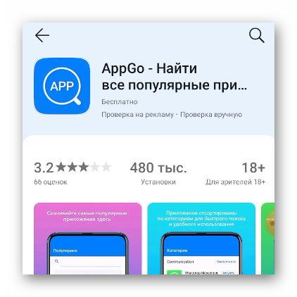 Приложение AppGo