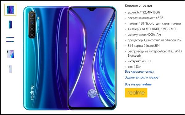 Телефон Realme XT