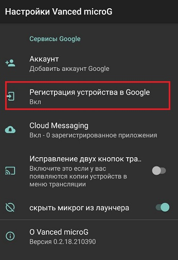 Регистрация устройства в Гугл