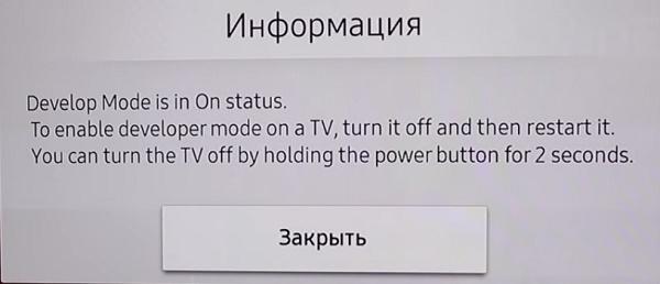 Запрос перезагрузки ТВ