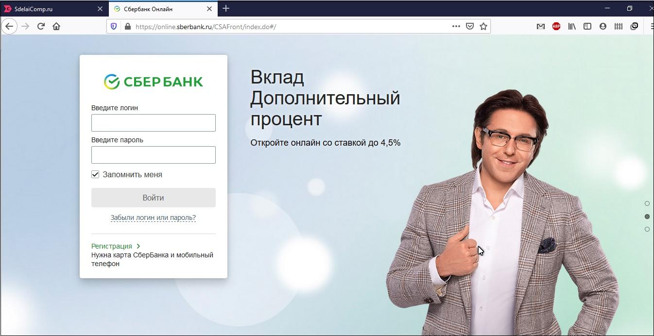 Сбербанк Стартовая страница