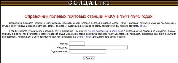Поисковая форма сайта Soldat