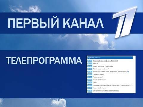 Изображение 1 канал телепрограмма