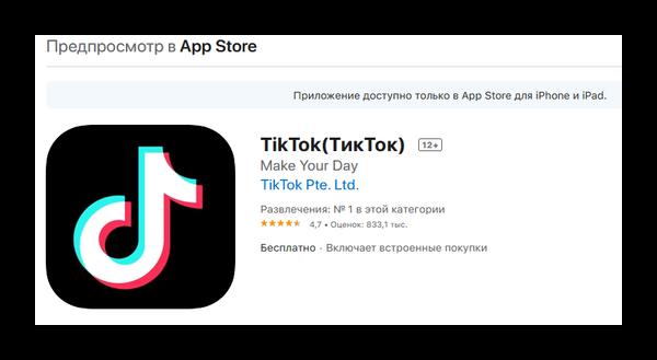 Тик Ток в App Store