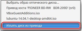 Опция Изъять диск из привода