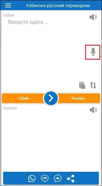 Кнопка микрофона