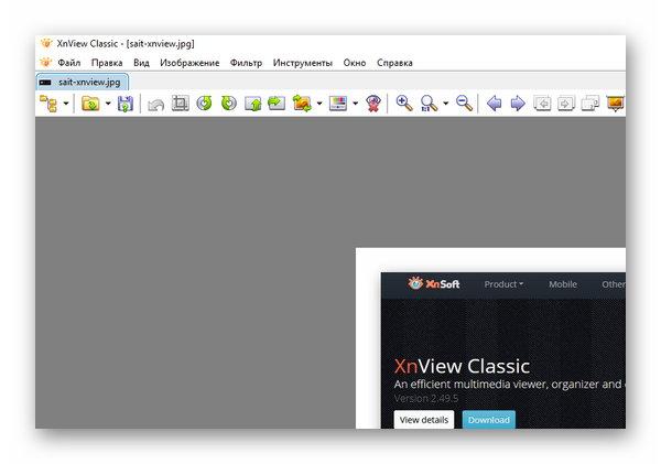 Просмотр изображений в XnView