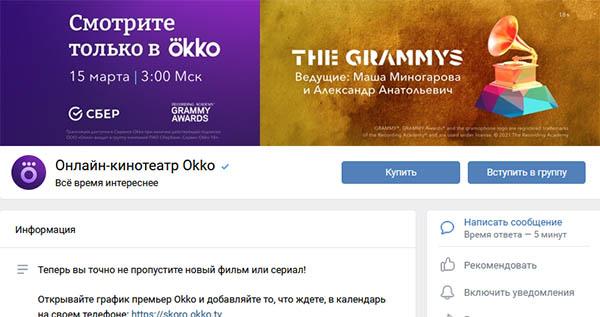 Окко в ВКонтакте