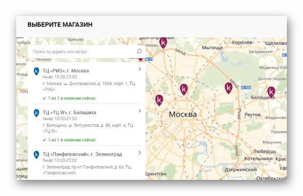 Карта пунктов выдачи