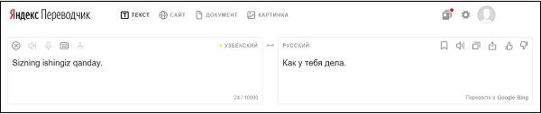 Яндекс переводчик с узбекского