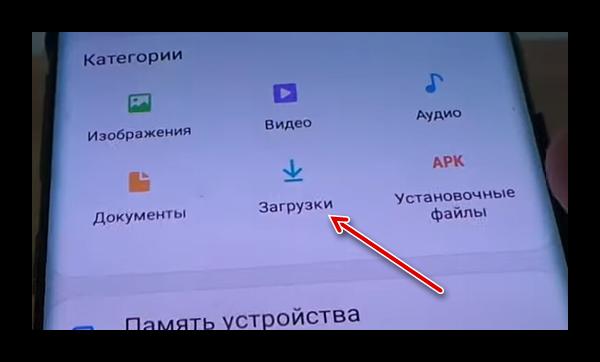 Папка Загрузки