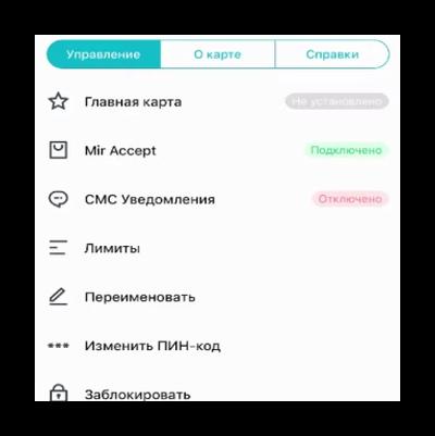 Функция Mir Accept
