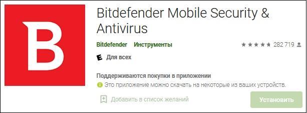 Приложение Bitdefender