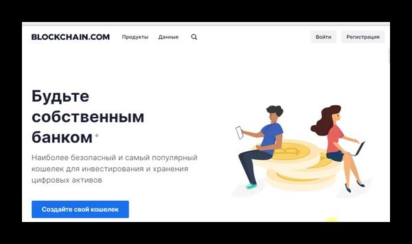 Биткоин онлайн-кошелёк